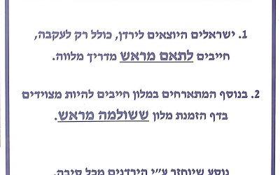 הודעה חשובה לישראלים היוצאים לירדן